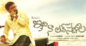 Idi-Naa-Love-Story-rating-review