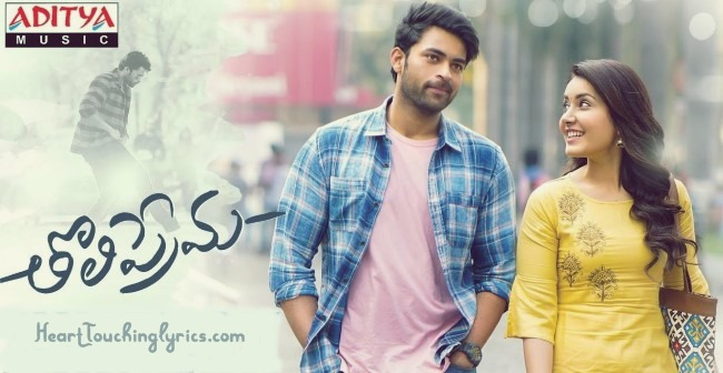 Tholi Prema 1st Day Worldwide Box Office Collections