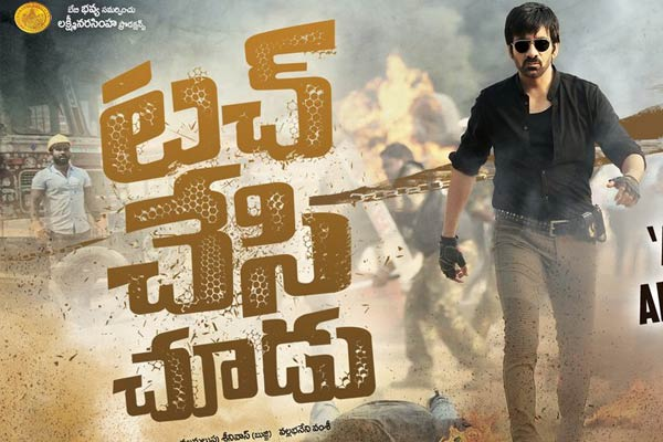 Ravi Teja's Touch Chesi Chudu Closing Box Office Collections