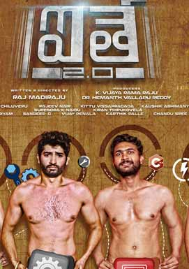 Aithe 2.0 Movie Review