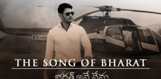Mahesh Babu's Bharat Ane Nenu first song 'This is Me' goes viral