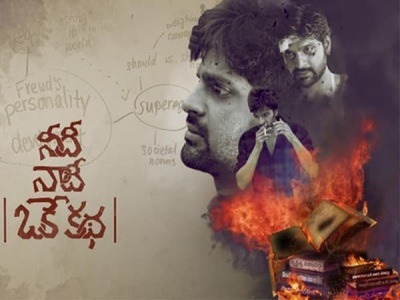 Needi Naadi Oke Katha Movie Review