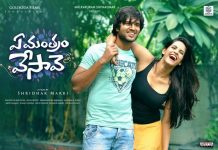 Vijay Devarakonda's Ye Mantram Vesave Closing Collections