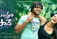 Ye Mantram Vesave Movie Review
