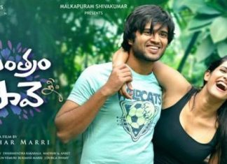 Ye Mantram Vesave Movie Review