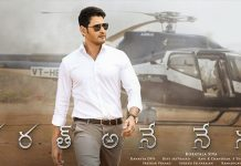 Bharat Ane Nenu Day 1AP/TS Box Office Collections: Sixth Highest