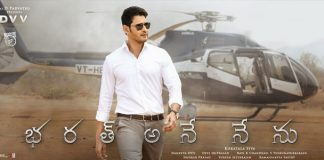 Bharat Ane Nenu Review and Rating : 4/5