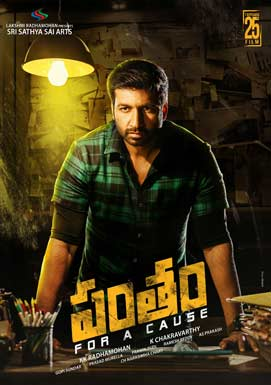 Gopichand's Pantham gets a release date