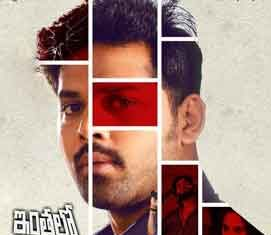 Inthalo Ennenni Vinthalo Review