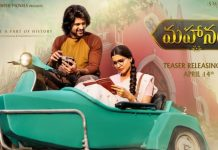 Mahanati's teaser to be unveiled on 14th April