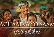 Mahesh Babu's Bharat Ane Nenu's Vachaadayyo Saami clocks 2 million views