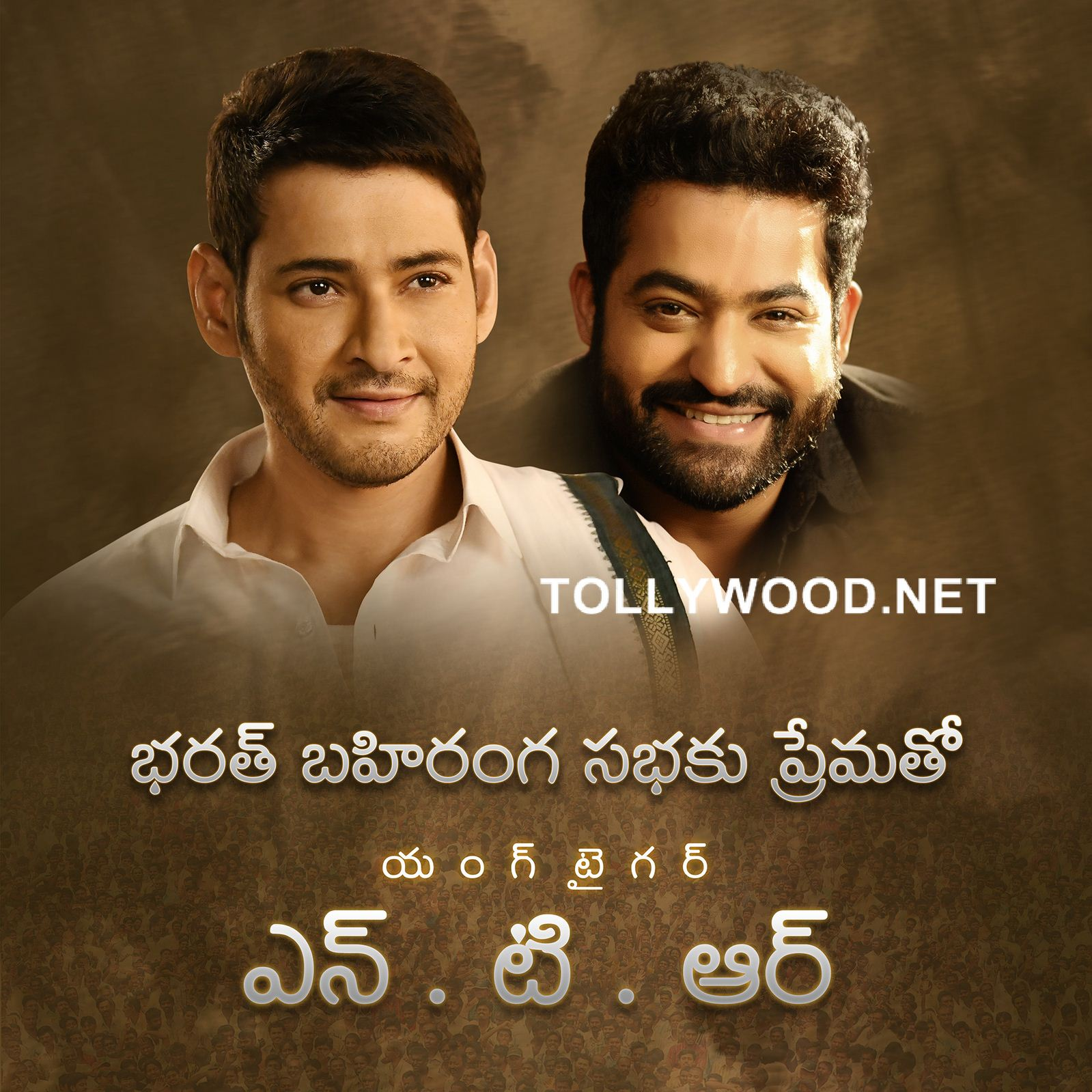 Stage set for grand Pre-release event of Mahesh Babu's Bharat Ane Nenu