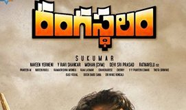 Rangasthalam 20 Days Box Office Collections