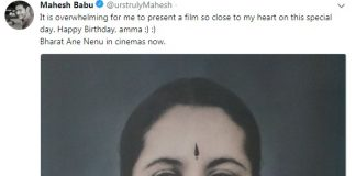 Mahesh Babu wishes his mother before presenting Bharat Ane Nenu