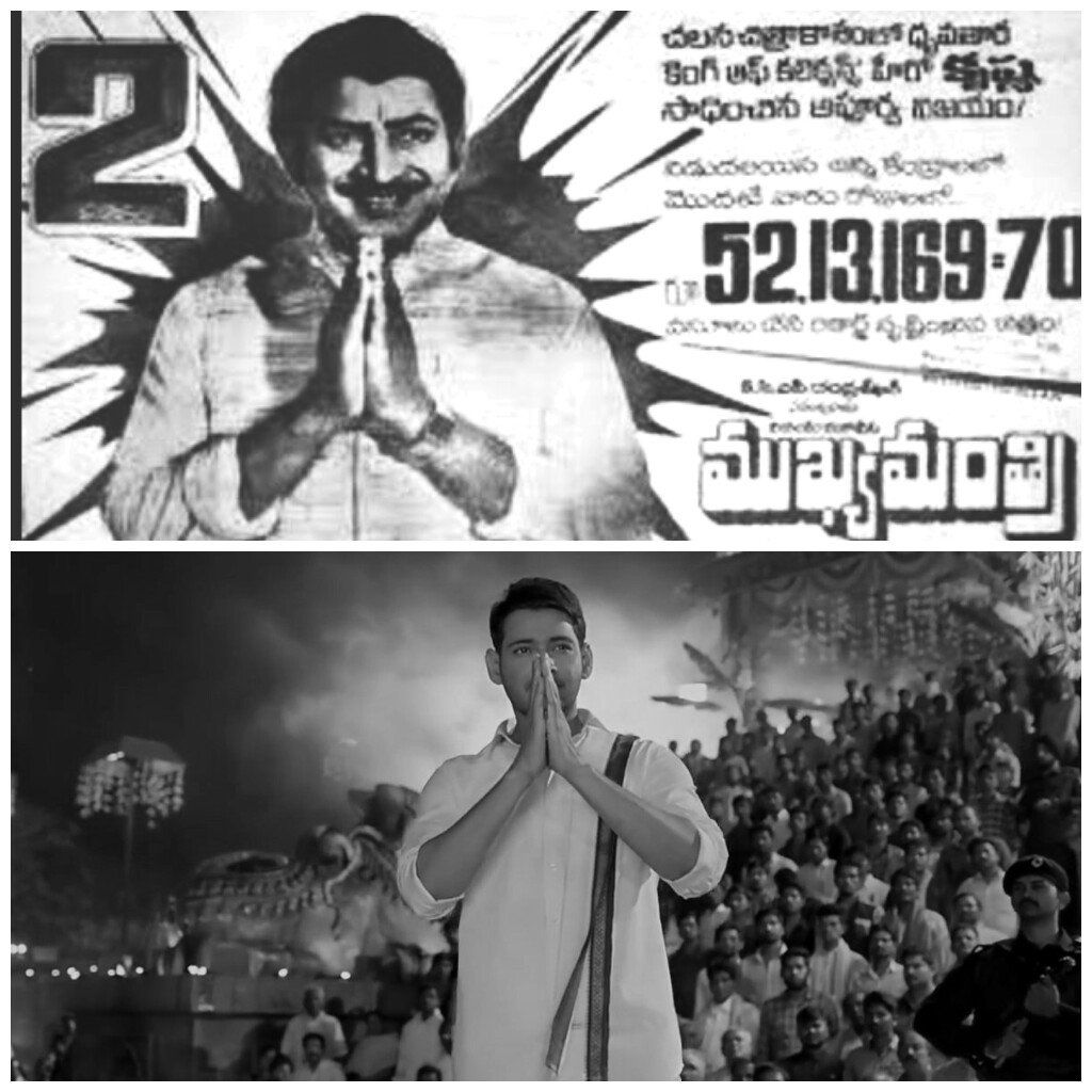 Mahesh Babu's father Krishna also played a Chief Minister?