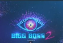 Bigg Boss Telugu season 2 logo unveiled! Is Nani hosting Big Boss 2