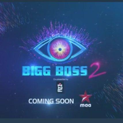 Bigg Boss Telugu season 2 logo unveiled! Is Nani hosting Big Boss 2