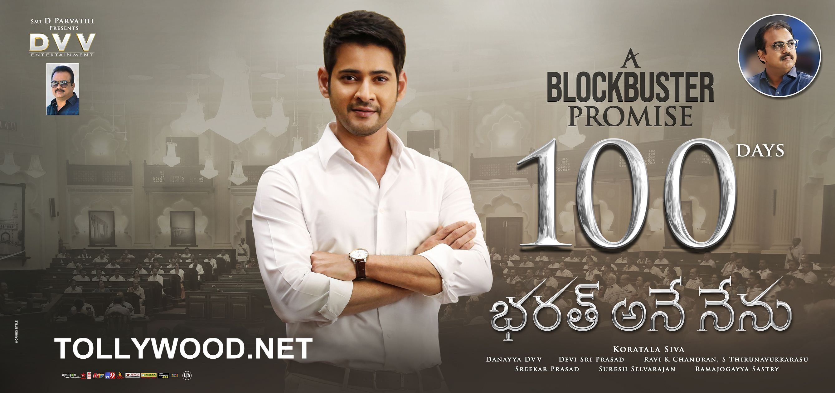 Bharat Ane Nenu Movie 100 Days Posters