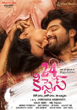Hebah Patel, Arun Adith '24 Kisses' First look