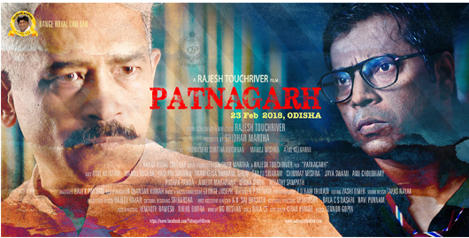Rajesh Touchriver's 'Patnagarh 23 Feb 2018'