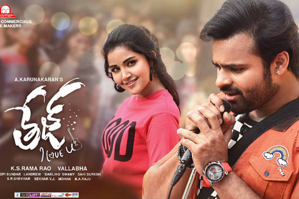 Tej I Love You 1st day Collections