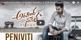 Aravindha Sametha Peniviti Lyrical Video