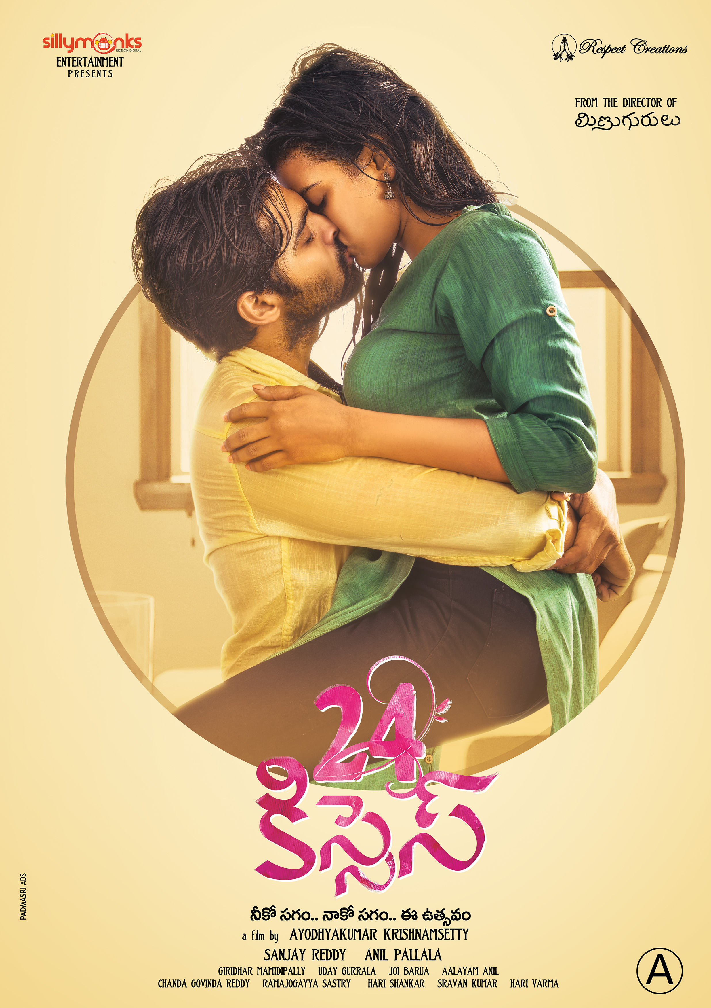 '24 Kisses' completes censor, release on Oct 26th