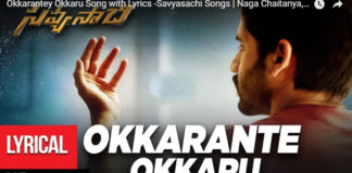 Savyasachi Theme Song Okkarantey Okkaru: Mother Sentiments