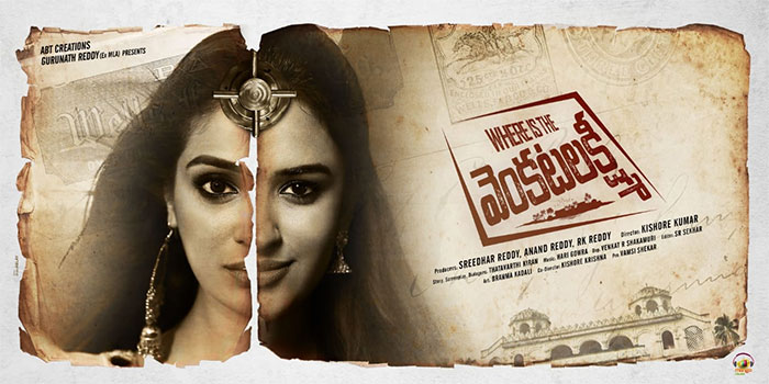 First Look of Where Is The VenkataLakshmi