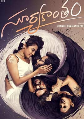 First look of Niharika from Suryakantham