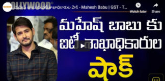 IT Officials Recovered Money from Mahesh Babu Bank Accounts