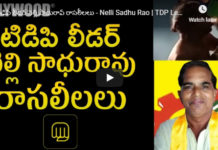 TDP leader nelli sadhurao caught red handed