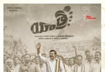 "YSR's Bipic ""Yathra"" will hit the screens on 8th of February worldwide"