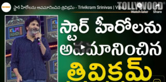 trivikram controversial comments on star heroes