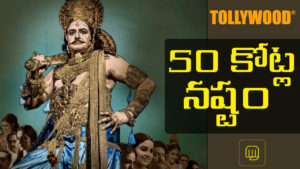 50 crores loss for NTR kathanayakudu