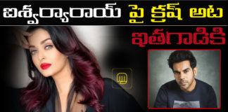 Bollywood hero rajkumar rao crush on Aishwarya rai