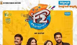 F2 Fun and Frustration 5 Days Worldwide Collections