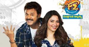 F2 Fun and Frustration 6 Days AP/TS Collections