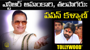 Pawan kalyan sensational comments on NTR