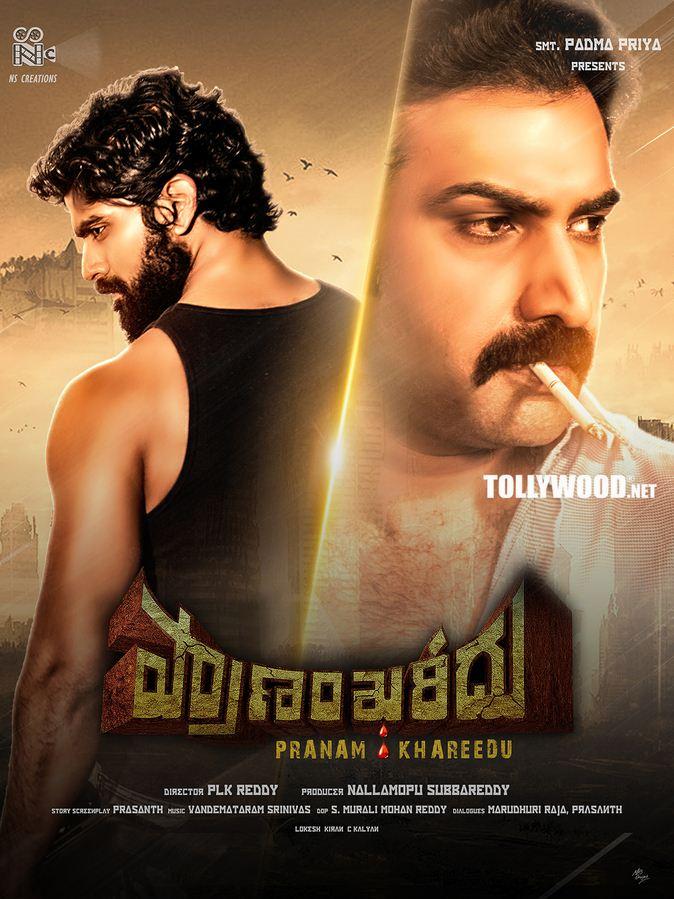 Pranam Kareedu Movie Posters