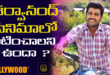 Casting call for Sharwanand 96