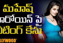 Cheating case files on Ameesha patel