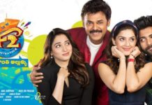 F2 Fun and Frustration 25 Days Collections