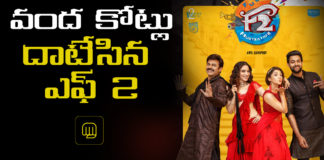 F2 Fun and Frustration Crosses Rs 100 Cr gross