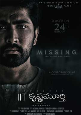 IIT Krishnamurthy First Look Launched, Teaser On Feb 24