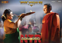 NTR Mahanayakudu 2 Days AP/TS Box office Collections