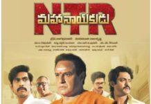 NTR Mahanayakudu grand premiere at Mahesh Babu AMB Cinemas