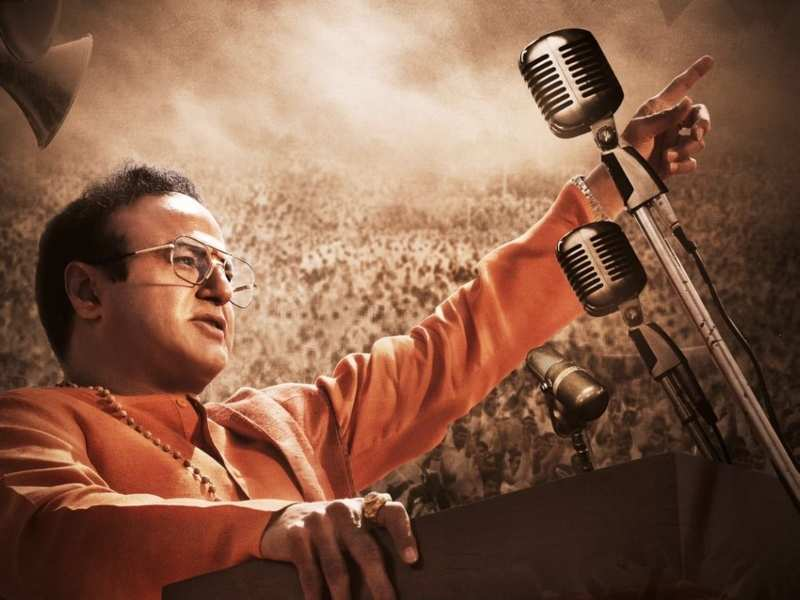 NTR Mahanayakudu 1st Day AP/TS Box office Collections