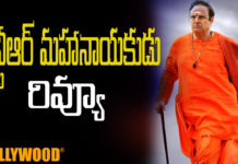 NTR Mahanayakudu Movie Review