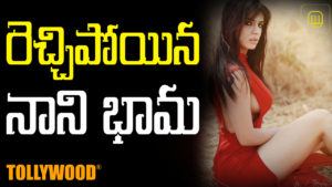 Nani heroine Siddhika sharma gives hot vibes